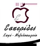 Esperides Cafe - Restaurant